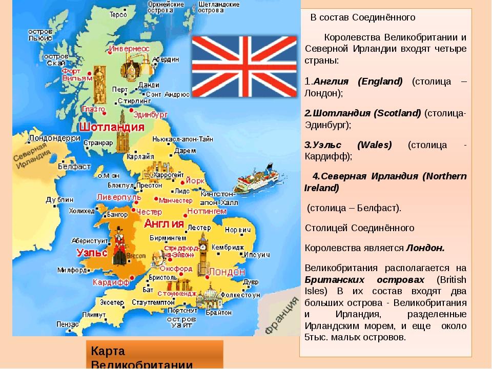 В состав Соединённого Королевства Великобритании и Северной Ирландии входят...