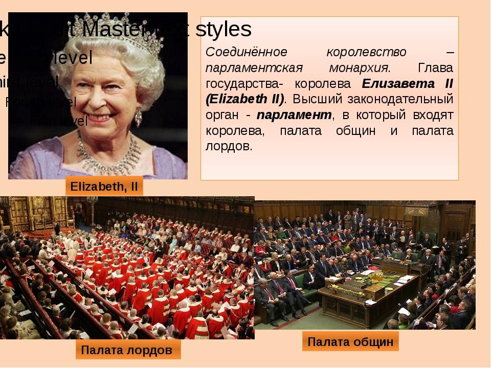 Соединённое королевство – парламентская монархия. Глава государства- королев...