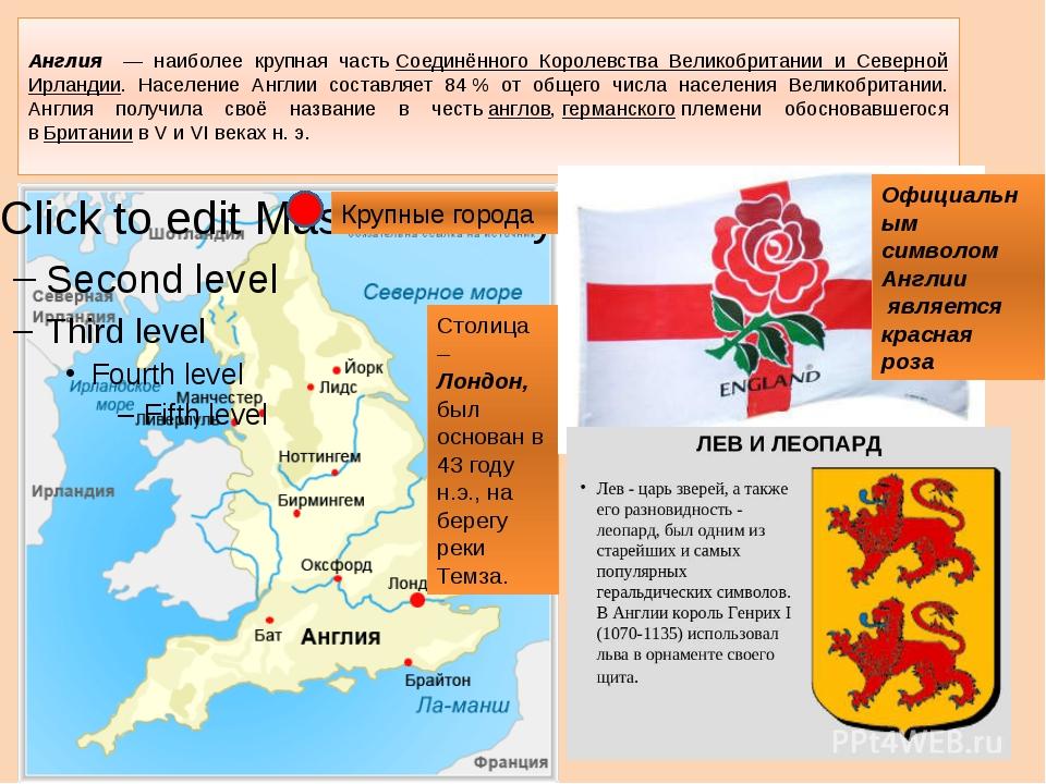Англия — наиболее крупная частьСоединённого Королевства Великобритании и Сев...
