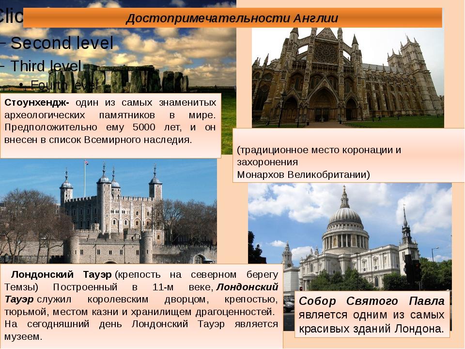 Достопримечательности Англии Вестми́нстерское абба́тство (традиционное место...