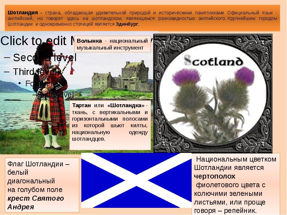 Шотландия - страна, обладающая удивительной природой и историческими памятник...