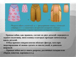 - Прямые юбки, как правило, состоят из двух деталей: переднего и заднего пол