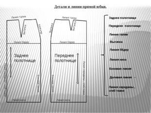 Детали и линии прямой юбки. Линия середины , сгиб ткани Линия середины , сги