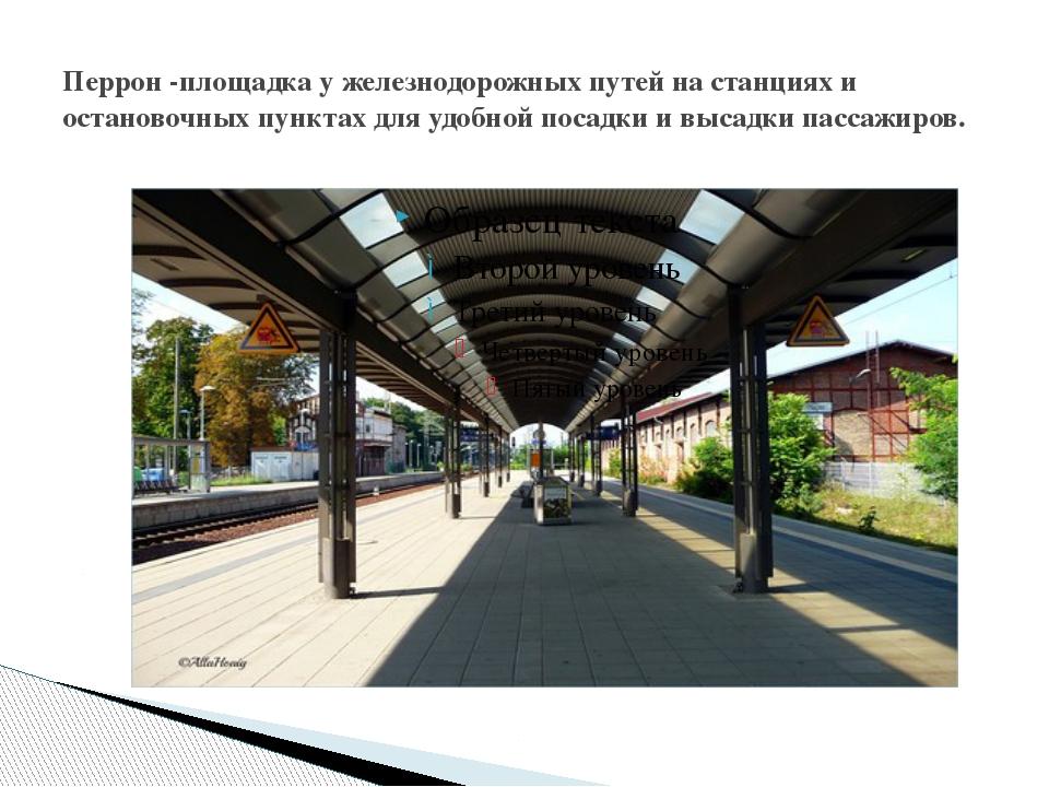 Перрон -площадка у железнодорожных путей на станциях и остановочных пунктах д...