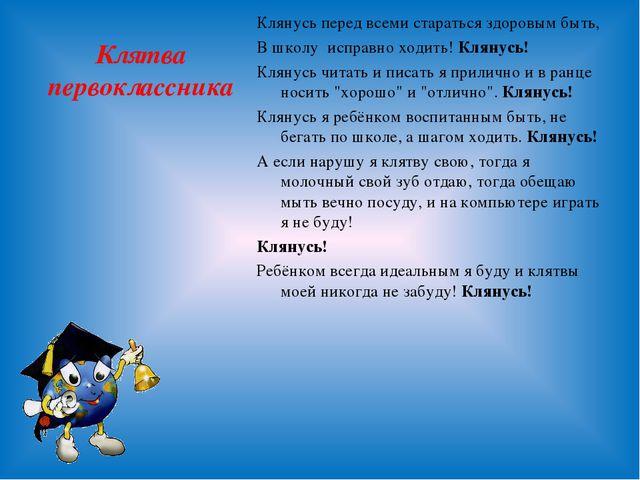 Клятва первоклассника Клянусь перед всеми стараться здоровым быть, В школу ис...
