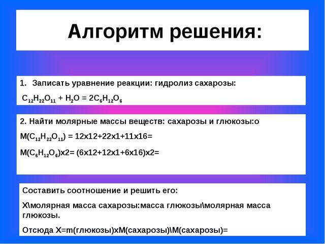 Алгоритм решения: Записать уравнение реакции: гидролиз сахарозы: С12Н22О11 +...