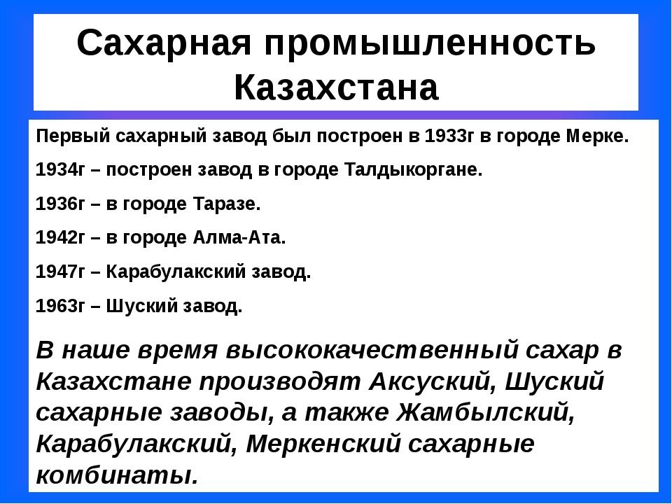 Сахарная промышленность Казахстана Первый сахарный завод был построен в 1933г...