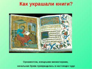 Как украшали книги? Орнаментом, изящными миниатюрами, начальная буква превращ