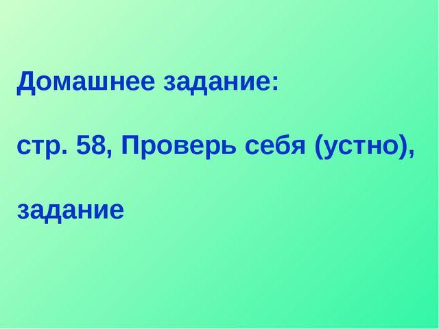 Домашнее задание: стр. 58, Проверь себя (устно), задание