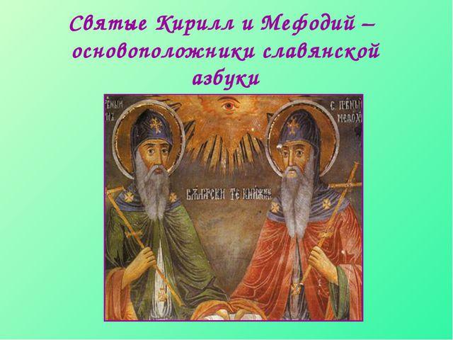 Святые Кирилл и Мефодий – основоположники славянской азбуки