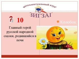 10 Главный герой русской народной сказки, родившийся в печи Сизых Лариса Сер