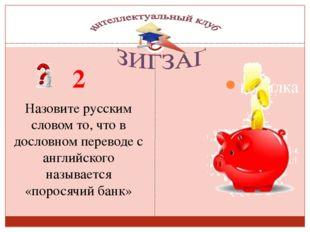 2 Назовите русским словом то, что в дословном переводе с английского называе