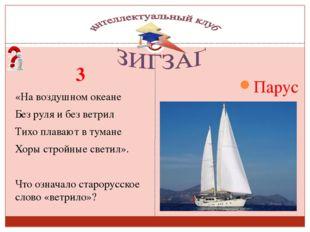 3 «На воздушном океане Без руля и без ветрил Тихо плавают в тумане Хоры стро