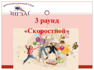 Сизых Лариса Сергеевна 3 раунд «Скоростной»