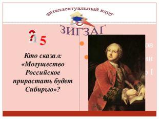 5 Кто сказал: «Могущество Российское прирастать будет Сибирью»? Сизых Лариса
