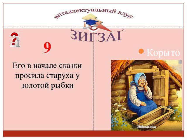 9 Его в начале сказки просила старуха у золотой рыбки Сизых Лариса Сергеевна...