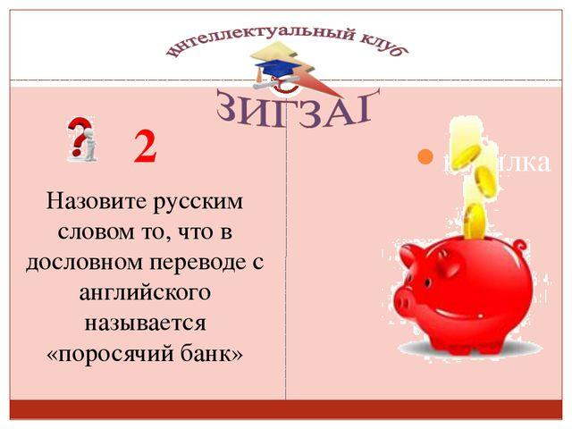 2 Назовите русским словом то, что в дословном переводе с английского называе...