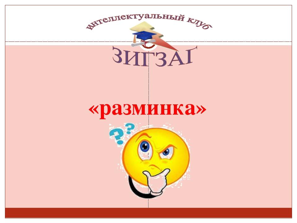 «разминка» Сизых Лариса Сергеевна