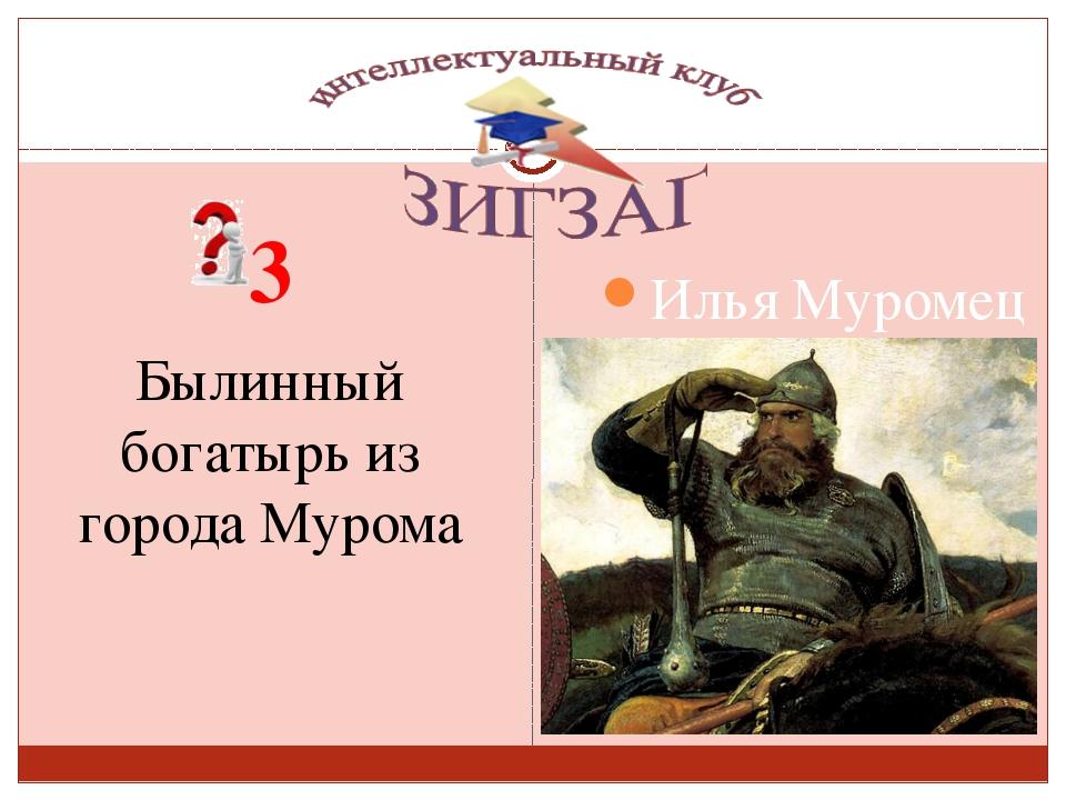 3 Былинный богатырь из города Мурома Сизых Лариса Сергеевна Илья Муромец