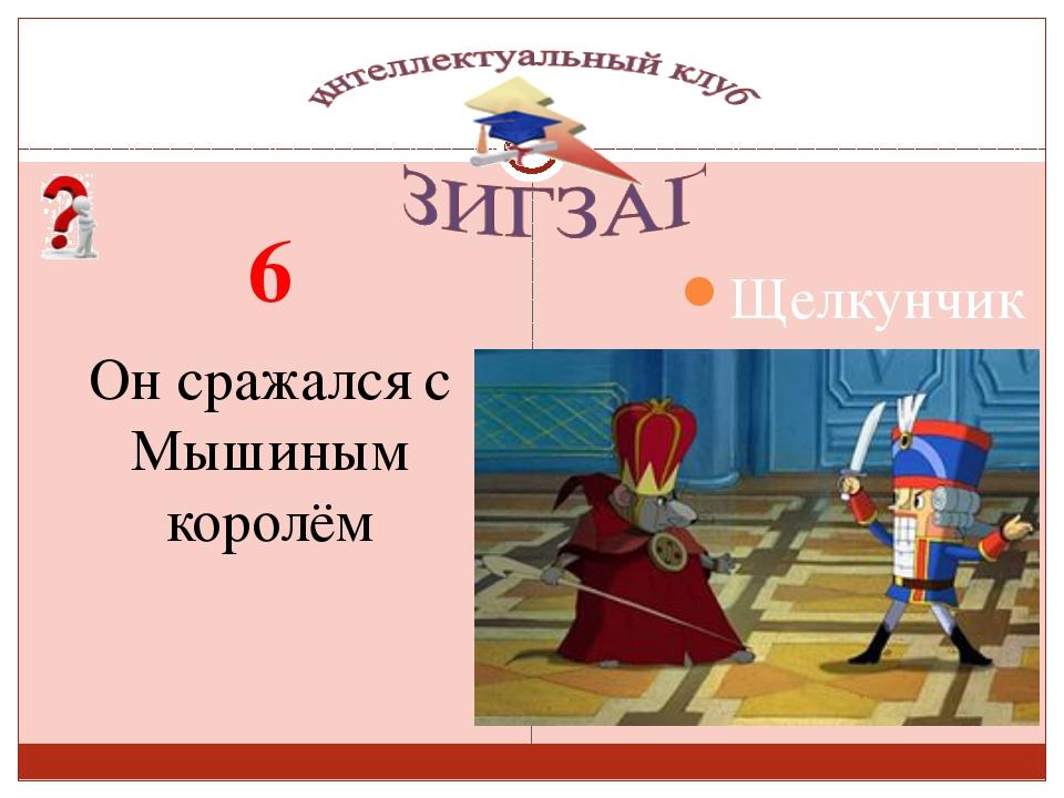 6 Он сражался с Мышиным королём Сизых Лариса Сергеевна Щелкунчик