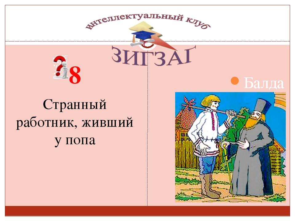8 Странный работник, живший у попа Сизых Лариса Сергеевна Балда