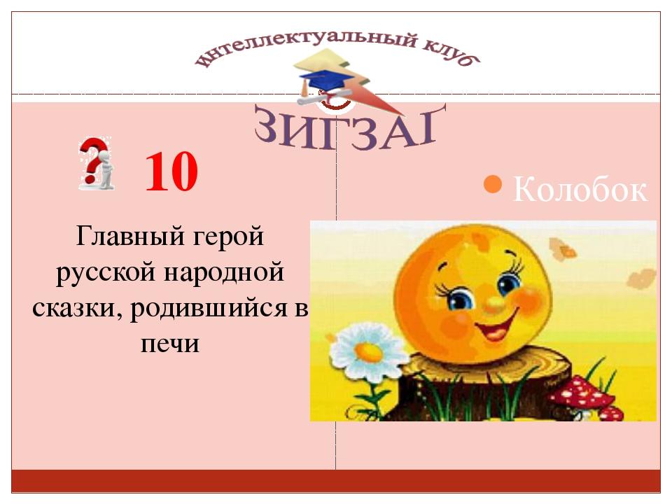 10 Главный герой русской народной сказки, родившийся в печи Сизых Лариса Сер...