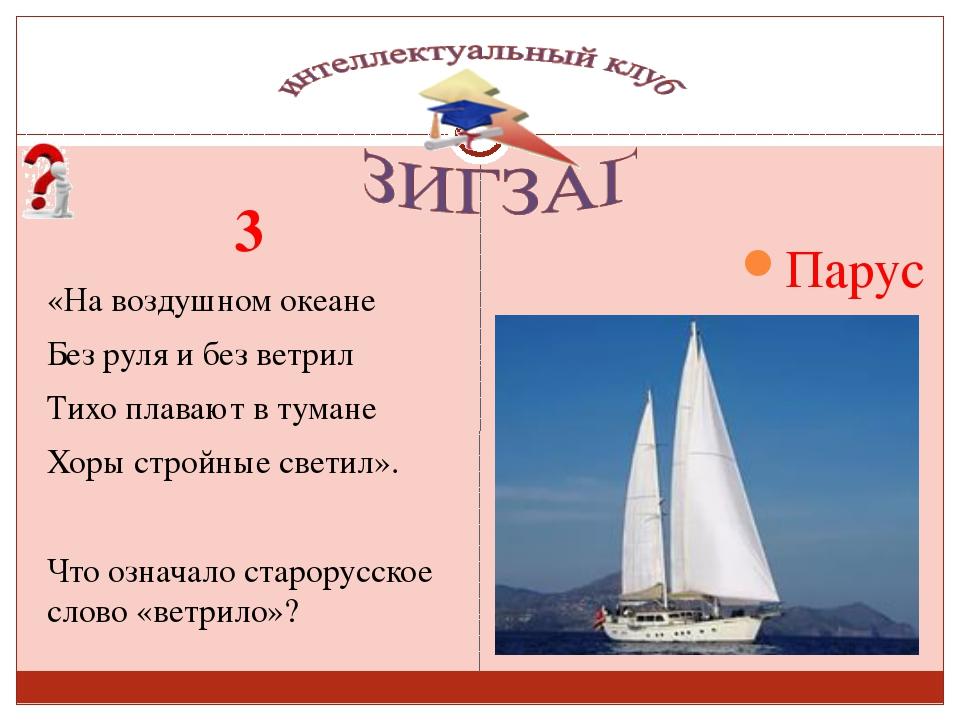 3 «На воздушном океане Без руля и без ветрил Тихо плавают в тумане Хоры стро...
