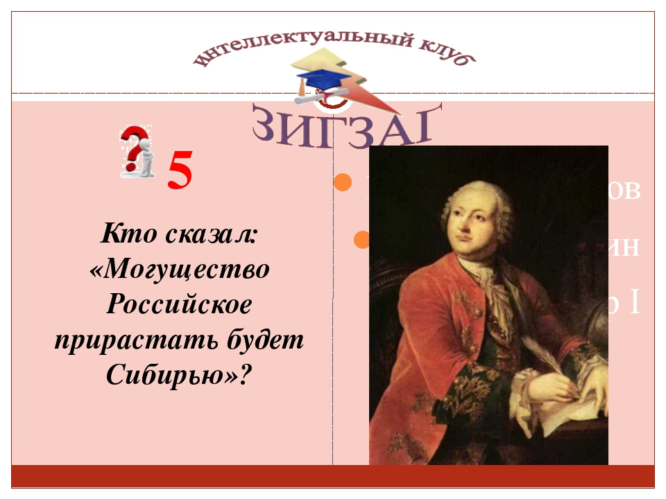 5 Кто сказал: «Могущество Российское прирастать будет Сибирью»? Сизых Лариса...