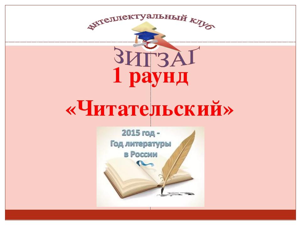 1 раунд «Читательский» Сизых Лариса Сергеевна