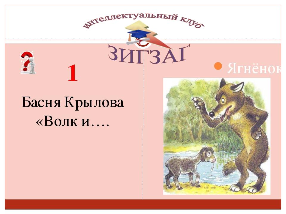 1 Басня Крылова «Волк и…. Сизых Лариса Сергеевна Ягнёнок