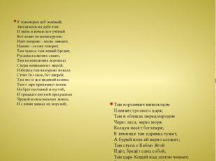 """У лукоморья дуб зелёный Из поэмы """"Руслан и Людмила""""- А.С. Пушкин У лукоморь"""