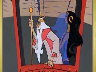 … и о глупом царе , которого обманула и погубила Шамаханская царица…