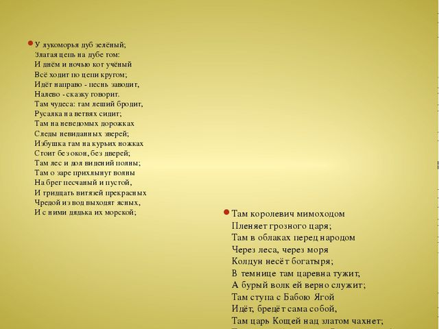 """У лукоморья дуб зелёный Из поэмы """"Руслан и Людмила""""- А.С. Пушкин У лукоморь..."""