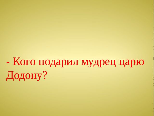 - Кого подарил мудрец царю Додону?