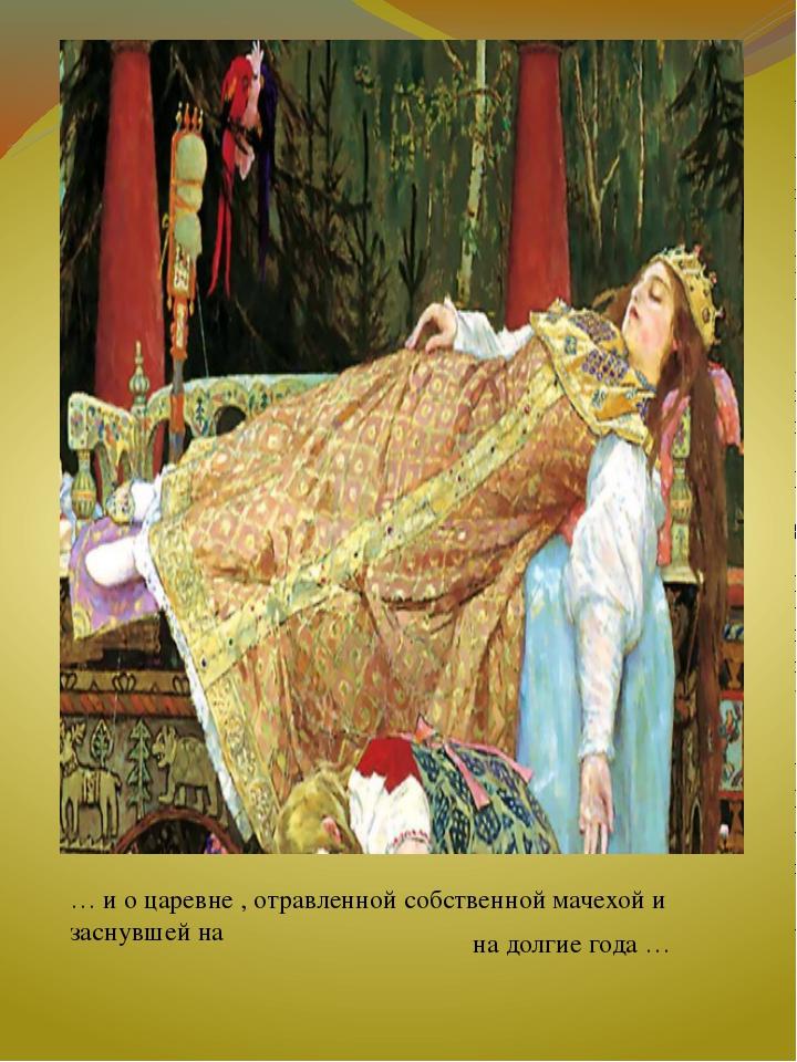 … и о царевне , отравленной собственной мачехой и заснувшей на на долгие года …