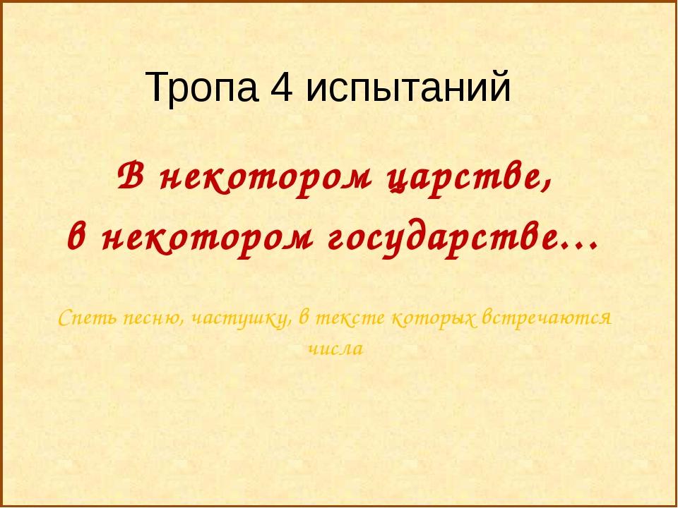 Тропа 4 испытаний В некотором царстве, в некотором государстве… Спеть песню,...