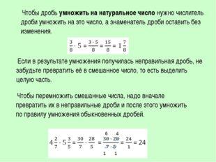 Чтобы дробьумножить на натуральное число нужно числитель дроби умножить на э
