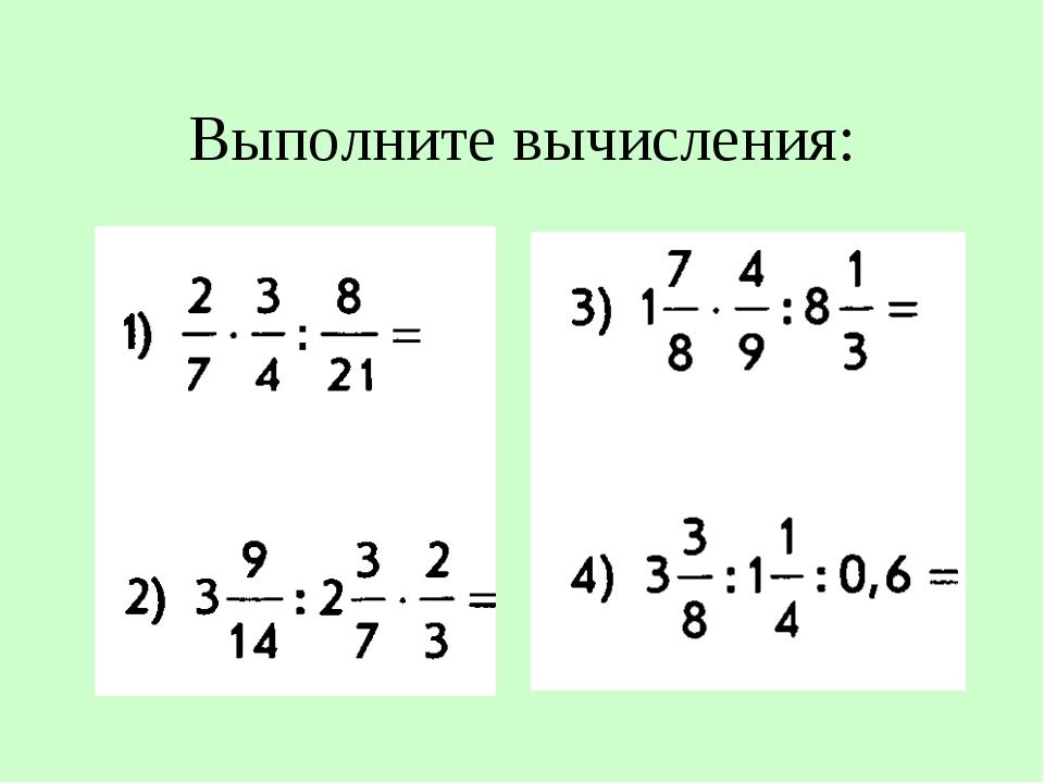 Выполните вычисления: