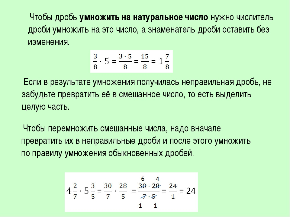 Чтобы дробьумножить на натуральное число нужно числитель дроби умножить на э...