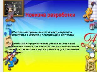 АКТУАЛЬ НОСТЬ Новизна разработки Обеспечение преемственности между периодом