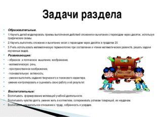 Образовательные. 1.Научить детей моделировать приемы выполнения действий слож