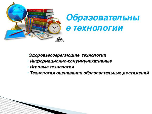 Здоровьесберегающие технологии Информационно-комуммуникативные Игровые техно...