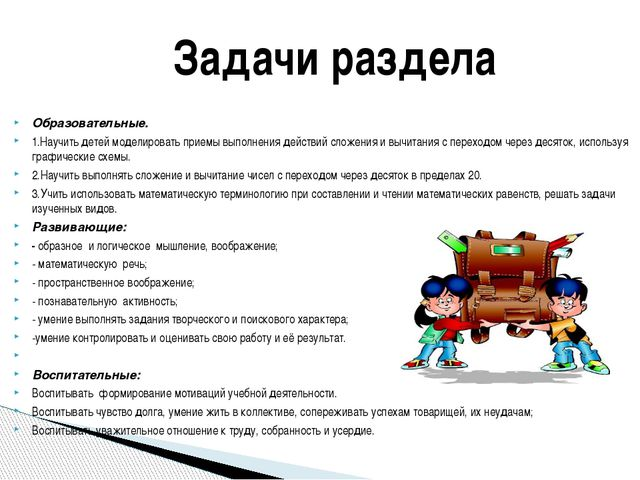 Образовательные. 1.Научить детей моделировать приемы выполнения действий слож...
