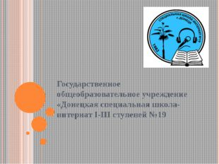 Государственное общеобразовательное учреждение «Донецкая специальная школа-ин