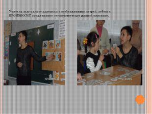 Учитель выставляет картинки с изображениями зверей, ребенок ПРОИЗНОСИТ предло