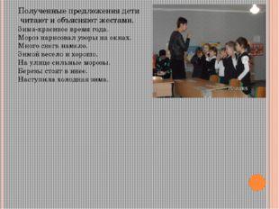 Полученные предложения дети читают и объясняют жестами. Зима-красивое время г