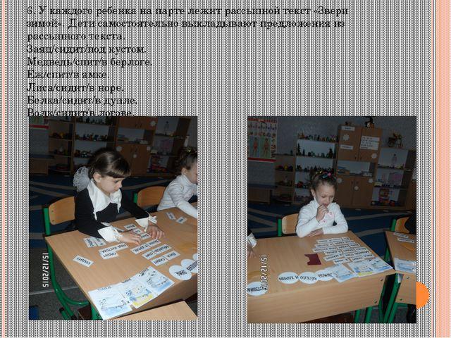 6. У каждого ребенка на парте лежит рассыпной текст «Звери зимой». Дети самос...