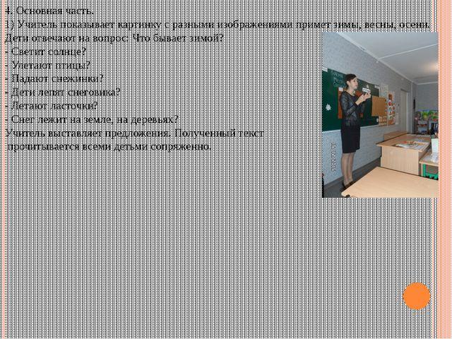 4. Основная часть. 1) Учитель показывает картинку с разными изображениями при...