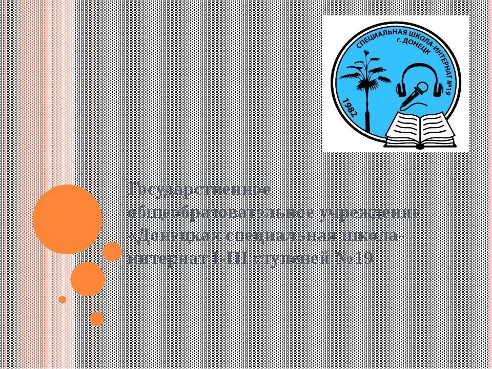 Государственное общеобразовательное учреждение «Донецкая специальная школа-ин...