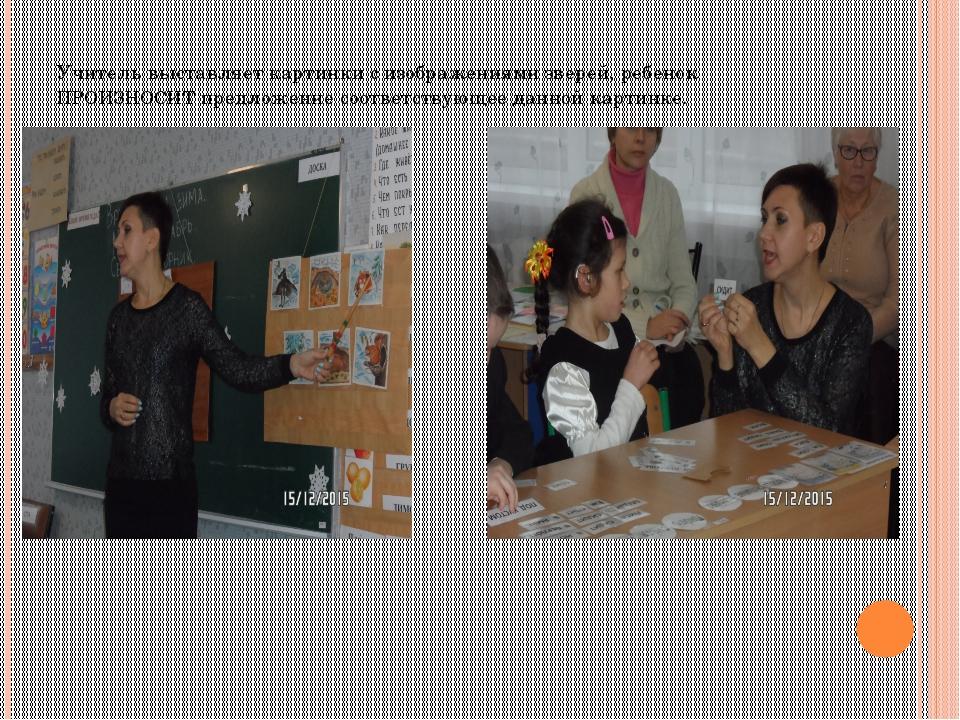 Учитель выставляет картинки с изображениями зверей, ребенок ПРОИЗНОСИТ предло...